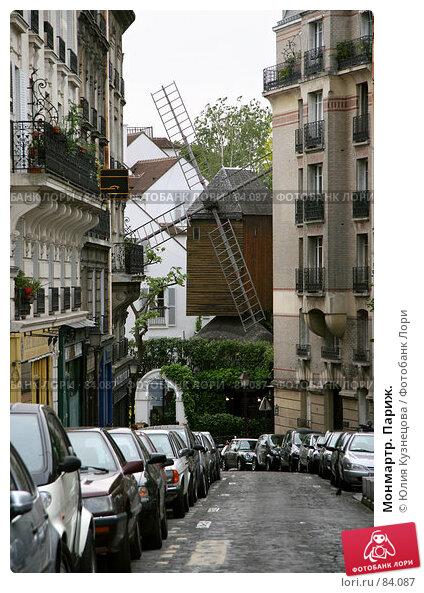 Монмартр. Париж., фото № 84087, снято 10 мая 2007 г. (c) Юлия Кузнецова / Фотобанк Лори