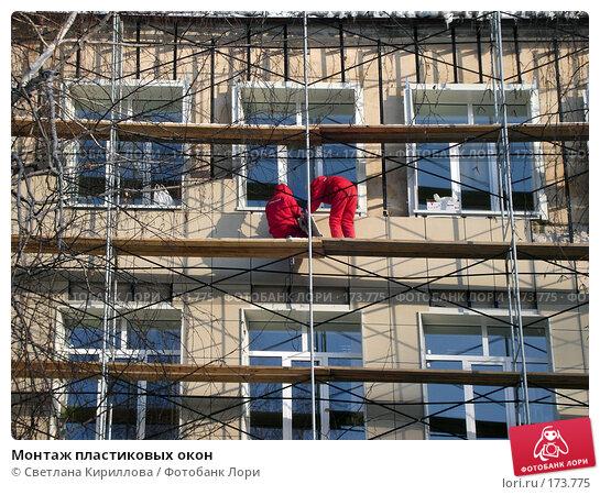 Монтаж пластиковых окон, фото № 173775, снято 12 января 2008 г. (c) Светлана Кириллова / Фотобанк Лори