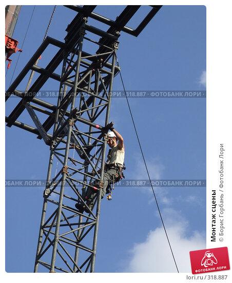 Купить «Монтаж сцены», фото № 318887, снято 1 апреля 2008 г. (c) Борис Горбань / Фотобанк Лори