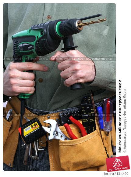 Монтажный пояс с инструментами, фото № 131499, снято 28 ноября 2007 г. (c) Александр Паррус / Фотобанк Лори