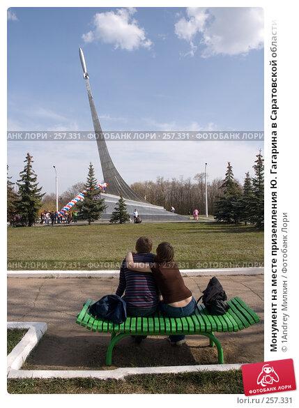 Купить «Монумент на месте приземления Ю. Гагарина в Саратовской области», фото № 257331, снято 12 апреля 2008 г. (c) 1Andrey Милкин / Фотобанк Лори