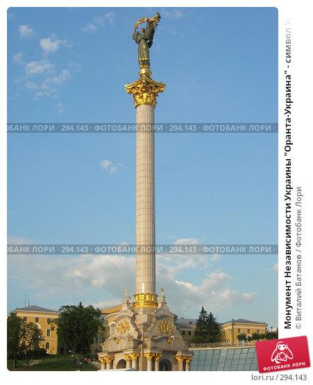"""Монумент Независимости Украины """"Оранта-Украина"""" - символ Украины с веткой калины на высокой колонне на майдане Незалежности (площади независимости) в Киеве, фото № 294143, снято 11 июня 2007 г. (c) Виталий Батанов / Фотобанк Лори"""