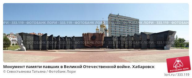 Монумент памяти павших в Великой Отечественной войне. Хабаровск, фото № 333119, снято 1 июня 2008 г. (c) Севостьянова Татьяна / Фотобанк Лори