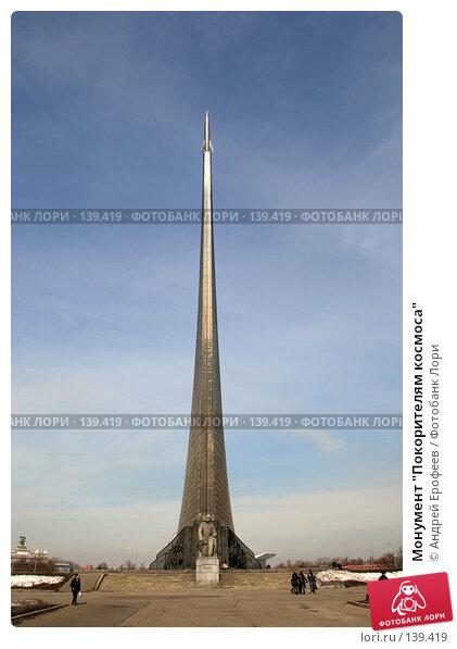 """Монумент """"Покорителям космоса"""", фото № 139419, снято 30 марта 2006 г. (c) Андрей Ерофеев / Фотобанк Лори"""