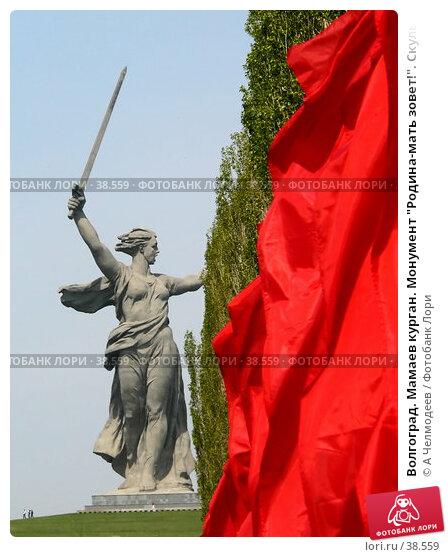 """Монумент """"Родина-мать зовет!"""", фото № 38559, снято 5 мая 2006 г. (c) A Челмодеев / Фотобанк Лори"""