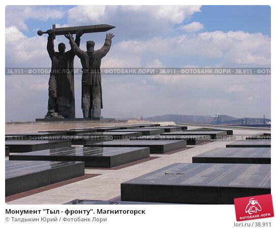 "Монумент ""Тыл - фронту"". Магнитогорск, фото № 38911, снято 4 мая 2007 г. (c) Талдыкин Юрий / Фотобанк Лори"