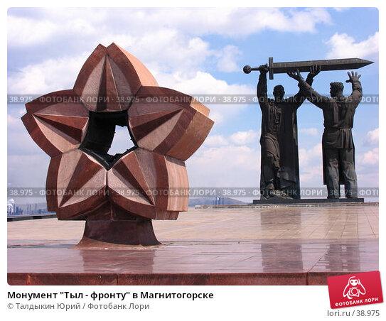 "Монумент ""Тыл-фронту"" Магнитогорск, фото № 38975, снято 4 мая 2007 г. (c) Талдыкин Юрий / Фотобанк Лори"