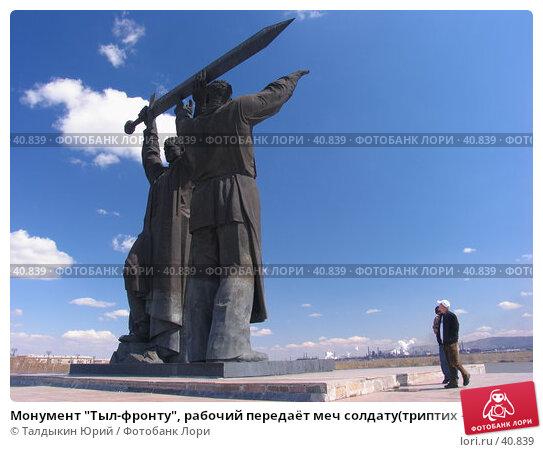 """Монумент """"Тыл-фронту"""", рабочий передаёт меч солдату(триптих - """"Тыл-фронту"""",""""Родина-мать"""", Воин-освободитель""""), высота 15 метров вес бронзы 83 тонны,  Магнитогорск, фото № 40839, снято 8 мая 2007 г. (c) Талдыкин Юрий / Фотобанк Лори"""