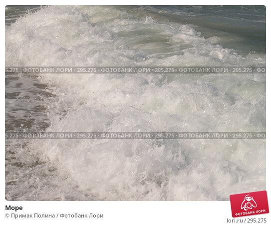 Купить «Море», фото № 295275, снято 13 сентября 2006 г. (c) Примак Полина / Фотобанк Лори