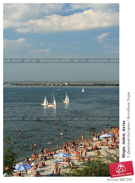 Купить «Море, пляж, яхты», фото № 647747, снято 15 июля 2008 г. (c) Дмитрий Натарин / Фотобанк Лори