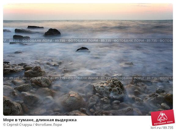 Море в тумане, длинная выдержка, фото № 89735, снято 31 июля 2007 г. (c) Сергей Старуш / Фотобанк Лори