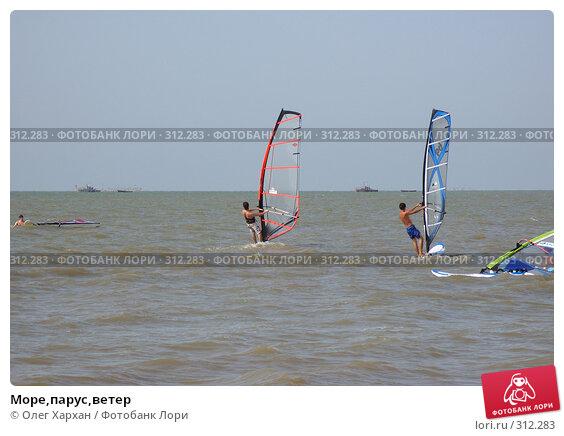 Море,парус,ветер, фото № 312283, снято 25 мая 2008 г. (c) Олег Хархан / Фотобанк Лори