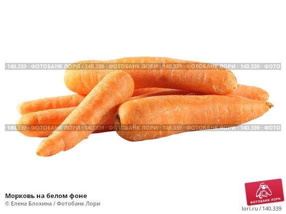Морковь на белом фоне, фото № 140339, снято 18 июля 2007 г. (c) Елена Блохина / Фотобанк Лори
