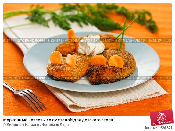 Морковные котлеты диетические рецепт с фото