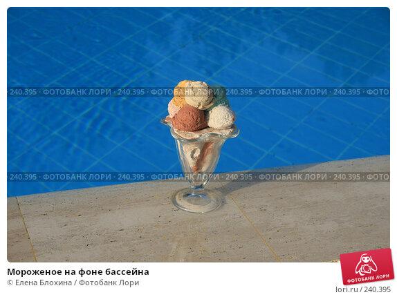 Купить «Мороженое на фоне бассейна», фото № 240395, снято 14 августа 2007 г. (c) Елена Блохина / Фотобанк Лори