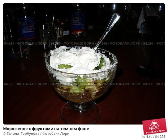 Мороженое с фруктами на темном фоне, фото № 84295, снято 5 августа 2006 г. (c) Галина  Горбунова / Фотобанк Лори
