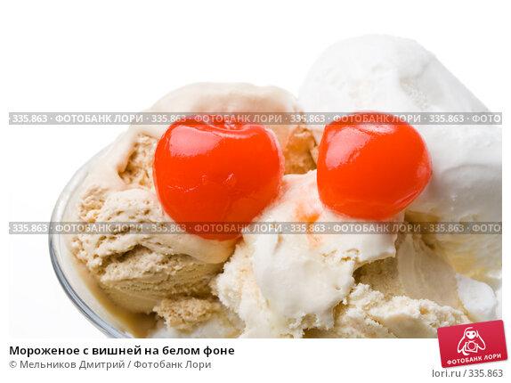 Мороженое с вишней на белом фоне, фото № 335863, снято 19 июня 2008 г. (c) Мельников Дмитрий / Фотобанк Лори