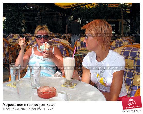 Мороженое в греческом кафе, фото № 11987, снято 28 сентября 2006 г. (c) Юрий Синицын / Фотобанк Лори