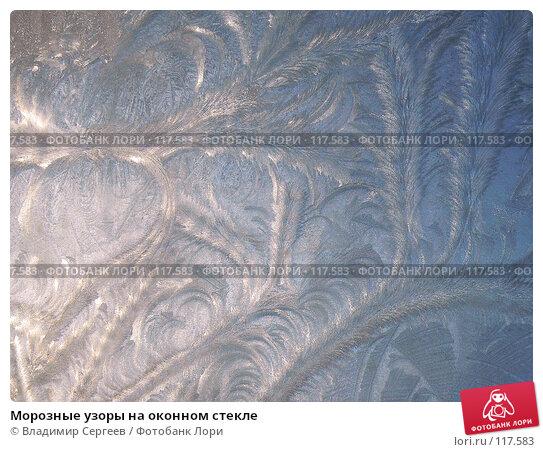 Морозные узоры на оконном стекле, фото № 117583, снято 26 февраля 2017 г. (c) Владимир Сергеев / Фотобанк Лори