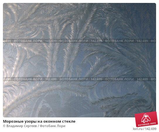 Морозные узоры на оконном стекле, фото № 142699, снято 29 мая 2017 г. (c) Владимир Сергеев / Фотобанк Лори