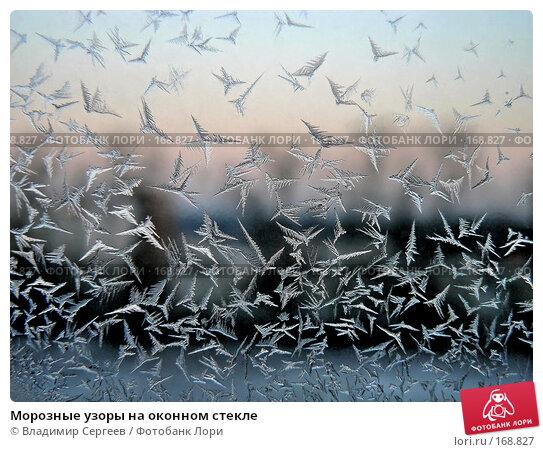 Морозные узоры на оконном стекле, фото № 168827, снято 25 февраля 2017 г. (c) Владимир Сергеев / Фотобанк Лори