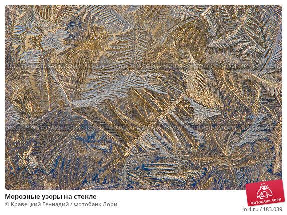 Морозные узоры на стекле, фото № 183039, снято 11 февраля 2005 г. (c) Кравецкий Геннадий / Фотобанк Лори