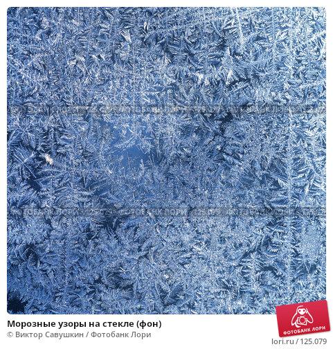 Купить «Морозные узоры на стекле (фон)», фото № 125079, снято 26 апреля 2018 г. (c) Виктор Савушкин / Фотобанк Лори