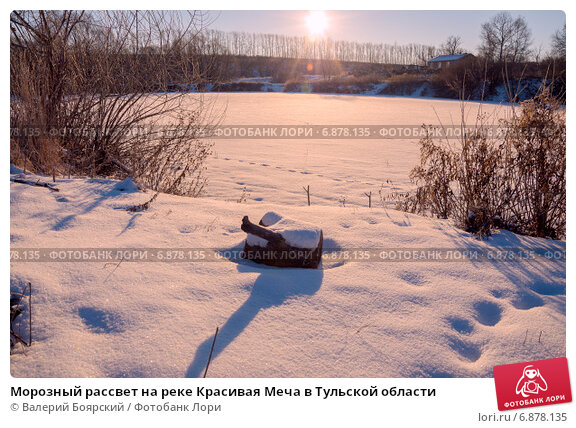Купить «Морозный рассвет на реке Красивая Меча в Тульской области», фото № 6878135, снято 7 января 2015 г. (c) Валерий Боярский / Фотобанк Лори