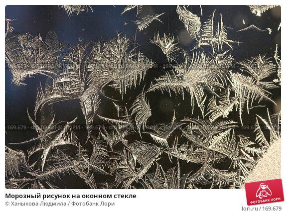 Морозный рисунок на оконном стекле, фото № 169679, снято 4 января 2008 г. (c) Ханыкова Людмила / Фотобанк Лори