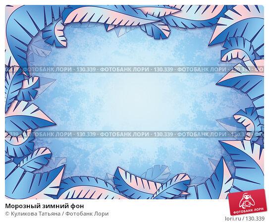 Купить «Морозный зимний фон», иллюстрация № 130339 (c) Куликова Татьяна / Фотобанк Лори