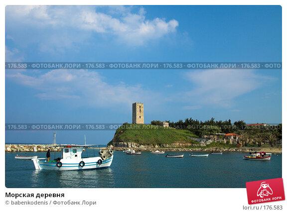 Морская деревня, фото № 176583, снято 8 мая 2006 г. (c) Бабенко Денис Юрьевич / Фотобанк Лори