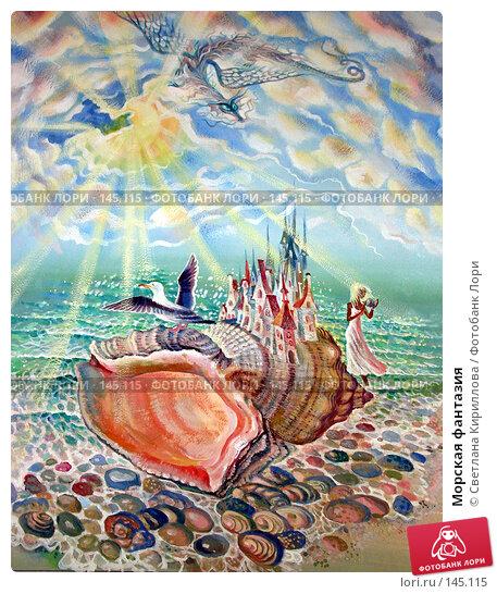 Купить «Морская фантазия», фото № 145115, снято 24 сентября 2006 г. (c) Светлана Кириллова / Фотобанк Лори