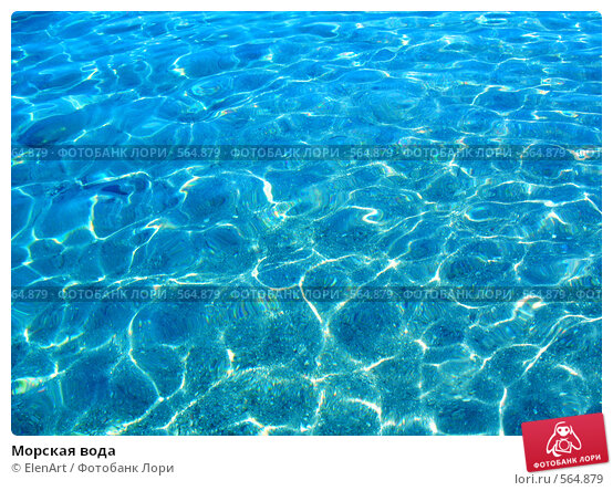 Купить «Морская вода», фото № 564879, снято 23 января 2020 г. (c) ElenArt / Фотобанк Лори