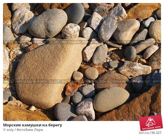Морские камушки на берегу, фото № 96327, снято 5 августа 2007 г. (c) only / Фотобанк Лори