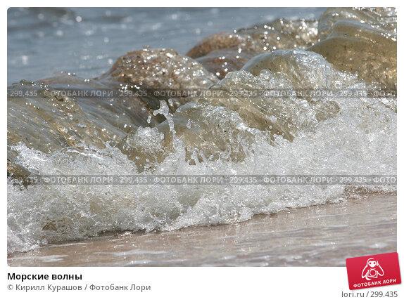 Морские волны, фото № 299435, снято 3 мая 2008 г. (c) Кирилл Курашов / Фотобанк Лори