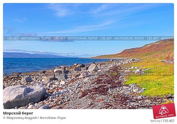 Морской берег, фото № 135407, снято 22 сентября 2007 г. (c) Мирзоянц Андрей / Фотобанк Лори
