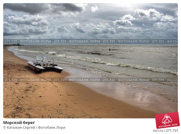 Морской берег, фото № 271731, снято 25 мая 2017 г. (c) Катыкин Сергей / Фотобанк Лори