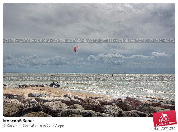 Морской берег, фото № 271739, снято 18 августа 2007 г. (c) Катыкин Сергей / Фотобанк Лори