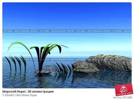 Морской берег. 3D иллюстрация, иллюстрация № 317659 (c) ElenArt / Фотобанк Лори