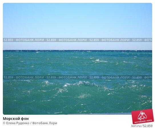 Купить «Морской фон», фото № 52859, снято 17 сентября 2006 г. (c) Елена Руденко / Фотобанк Лори