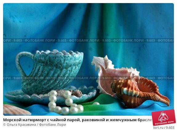 Морской натюрморт с чайной парой, раковиной и жемчужным браслетом, фото № 9603, снято 27 июня 2006 г. (c) Ольга Красавина / Фотобанк Лори