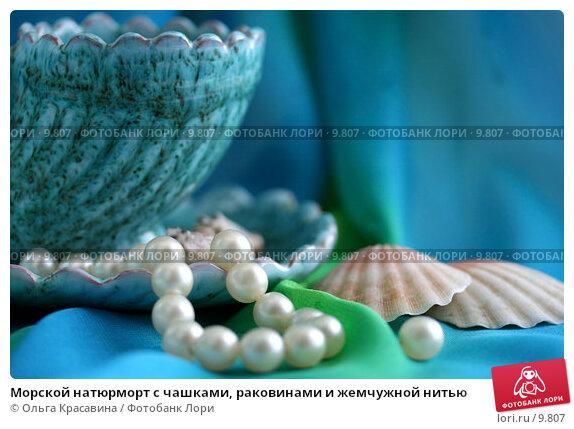 Морской натюрморт с чашками, раковинами и жемчужной нитью, фото № 9807, снято 27 июня 2006 г. (c) Ольга Красавина / Фотобанк Лори