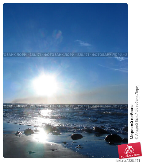 Морской пейзаж, фото № 228171, снято 10 сентября 2004 г. (c) Андрей Зык / Фотобанк Лори