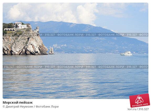 Морской пейзаж, эксклюзивное фото № 310327, снято 1 мая 2008 г. (c) Дмитрий Неумоин / Фотобанк Лори