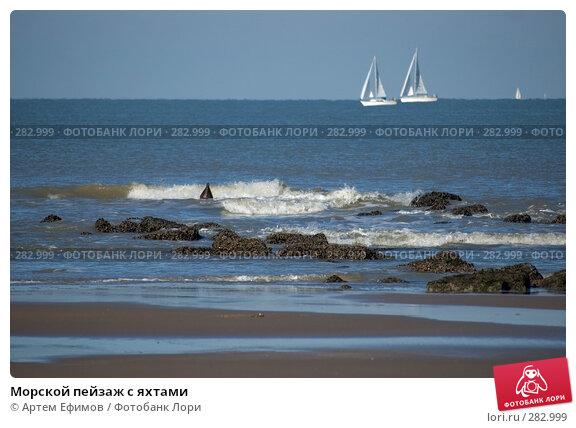 Морской пейзаж с яхтами, фото № 282999, снято 20 октября 2007 г. (c) Артем Ефимов / Фотобанк Лори
