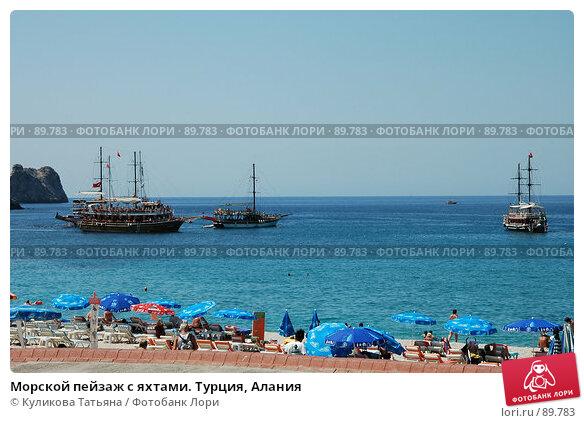 Морской пейзаж с яхтами. Турция, Алания, фото № 89783, снято 2 июня 2005 г. (c) Куликова Татьяна / Фотобанк Лори