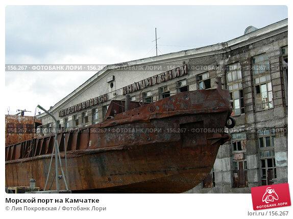 Морской порт на Камчатке, фото № 156267, снято 21 мая 2006 г. (c) Лия Покровская / Фотобанк Лори