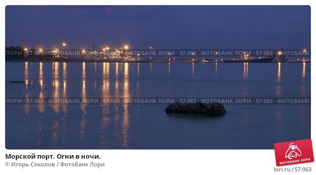 Морской порт. Огни в ночи., фото № 57063, снято 11 декабря 2016 г. (c) Игорь Соколов / Фотобанк Лори