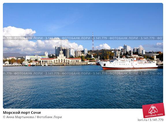Купить «Морской порт Сочи», фото № 3141779, снято 20 ноября 2011 г. (c) Анна Мартынова / Фотобанк Лори