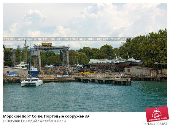 Морской порт Сочи. Портовые сооружения, фото № 102887, снято 26 мая 2017 г. (c) Петухов Геннадий / Фотобанк Лори